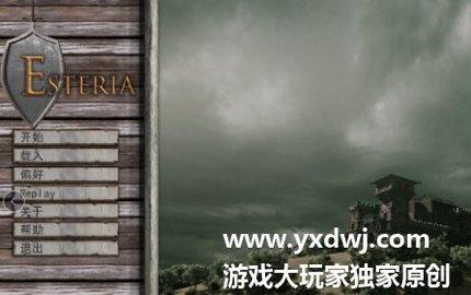 Esteria安卓汉化版下载