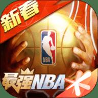 最强NBA应用宝版下载