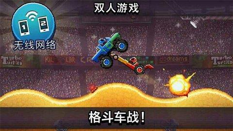 撞头赛车2.3.0无限金币版下载