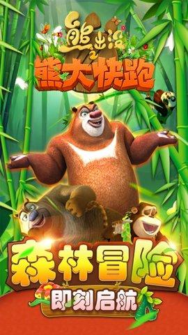熊出没之机甲熊大真正破解版下载